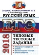 ЕГЭ-2018 Русский язык. Типовые тестовые задания 14 вариантов заданий